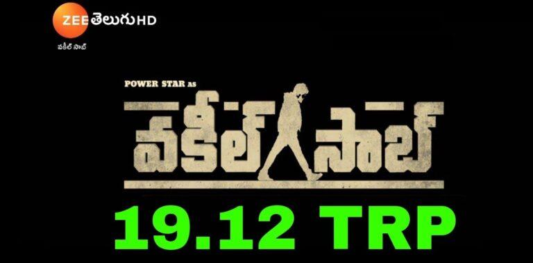 Vakeel Saab TRP Rating ZEE Telugu