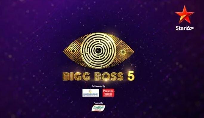 Bigg Boss Telugu Season 5 Missed Call Numbers