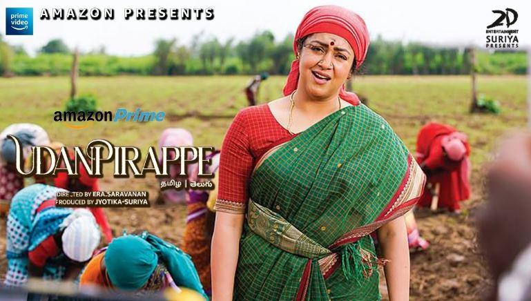 Udanpirappe Movie OTT Release Date