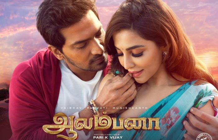 aalambana tamil movie ott release date
