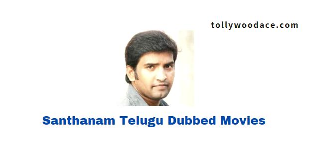 santhanam telugu dubbed movies list