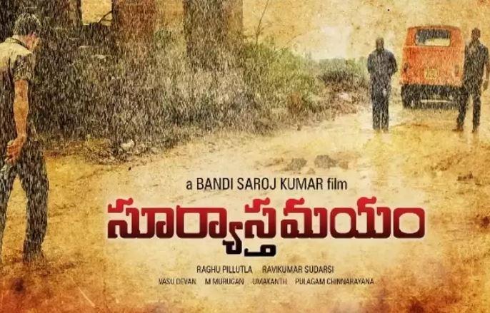 suryasthamayam full movie download in telugu movierulz
