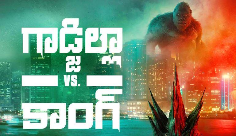 Godzilla vs Kong Telugu Movie Download