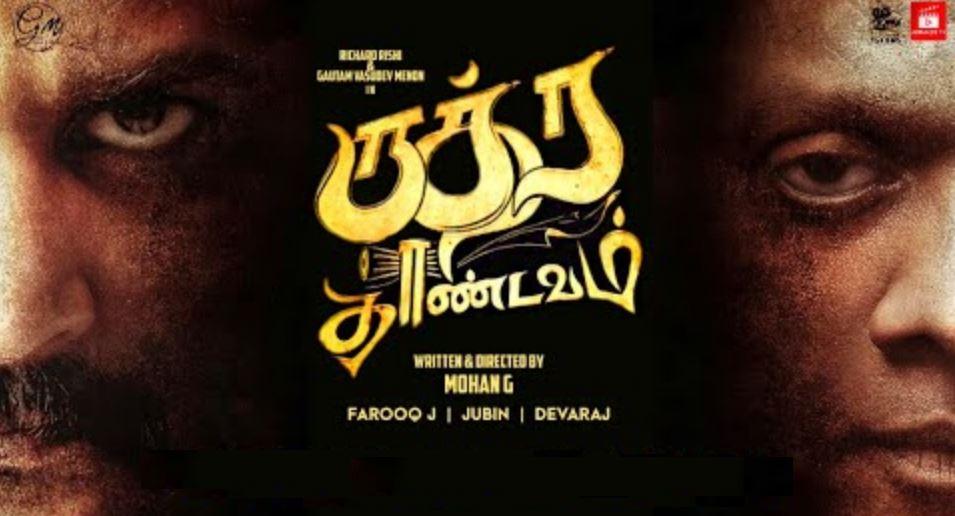 Rudra Thandavam Movie OTT Release Date