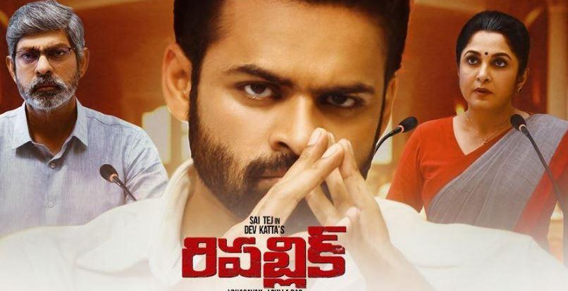 Republic Movie Download in Telugu Movierulz